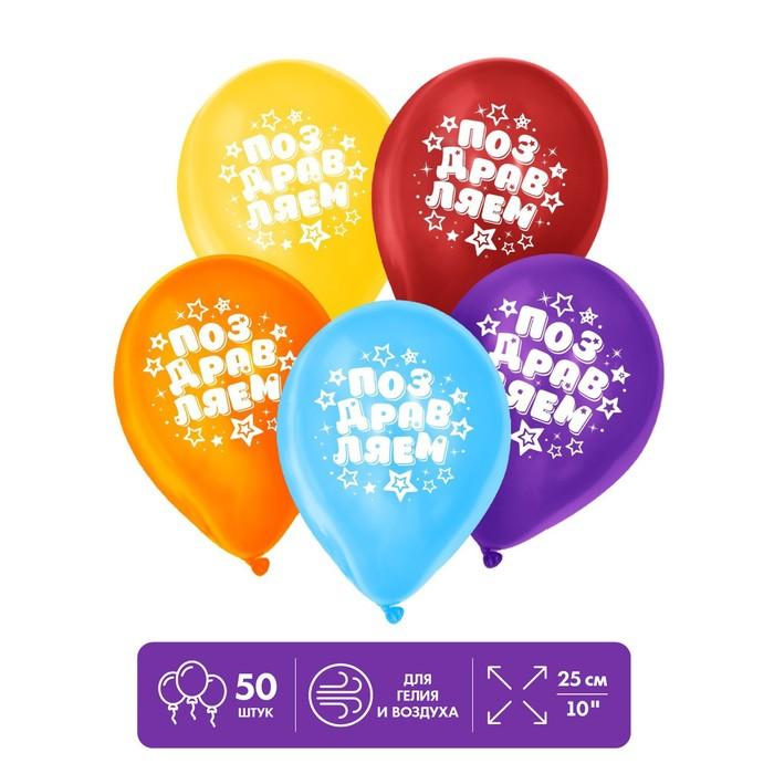 "Balloon ""Congratulations"", star, 12"", set of 50 PCs."