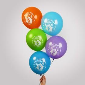 """Шар воздушный «С Днём рождения»,12"""", собачка, набор 25 шт."""