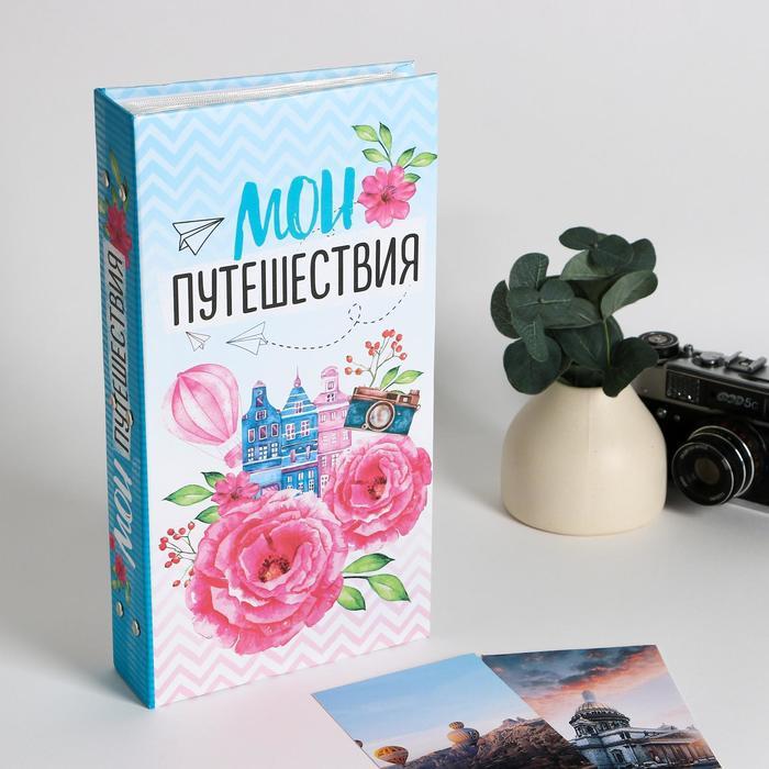 "Фотоальбом ""Мои путешествия"", 300 фото - фото 807422"