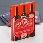 Фанты алкогольные «Девушки идут в отрыв», 20 карт