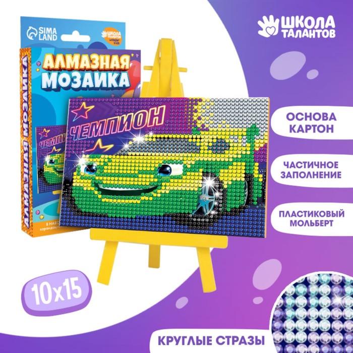 """Алмазная мозаика на подставке """"Чемпион"""" для детей, размер 10*15 см"""