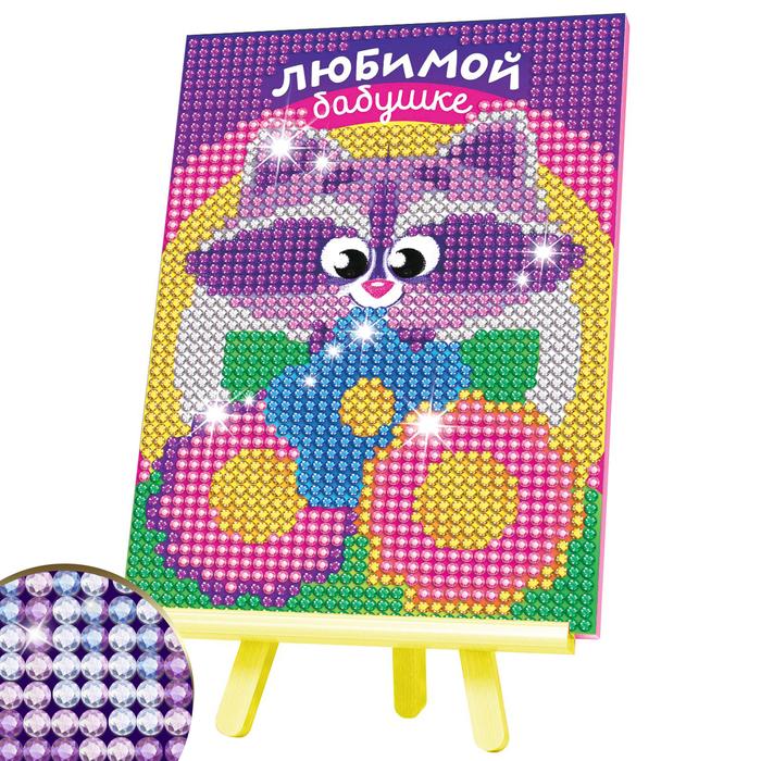 """Алмазная мозаика на подставке """"Любимой бабушке"""" для детей, размер 10*15 см"""