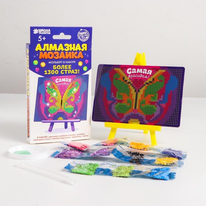"""Алмазная мозаика на подставке """"Самая красивая!"""" для детей, размер 10*15 см - фото 308474965"""