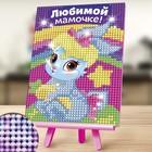 """Алмазная мозаика для детей """"Любимой мамочке!"""""""