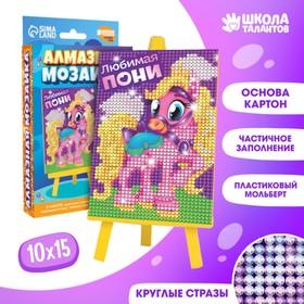Алмазная мозаика на подставке «Любимая пони» для детей, размер 10*15 см