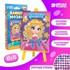 """Алмазная мозаика для детей """"Настоящая принцесса"""""""