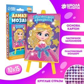 Алмазная мозаика для детей 'Настоящая принцесса' Ош
