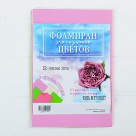 Набор листов фоамирана №1, 29,5 х 19,5 см, 5 шт. Ош