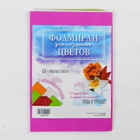 A set of sheets Tamarana No. 5, 29.5 x 19.5 cm, 5 PCs