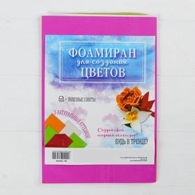 Набор листов фоамирана №5, 29,5 х 19,5 см, 5 шт. Ош