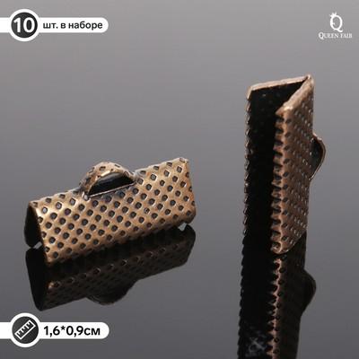 Зажим для ленты (набор 10шт) 16мм СМ-341, цвет меди