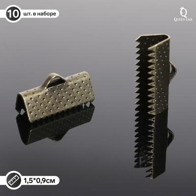 Зажим для ленты (набор 10шт) 16мм СМ-341, цвет бронзы