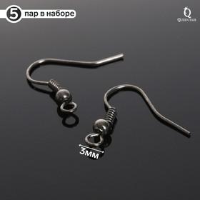 Швензы-крючки с бусиной СМ-214, (набор 5 пар),  цвет серый
