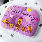Подушка детская ортопедическая «Любимая дочка»