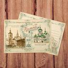 """Открытка почтовая """"Тюмень. Спасская церковь"""", серия Было-стало 10,5*14,5 см"""