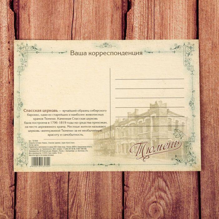 Печать почтовых открыток тюмень, картинка