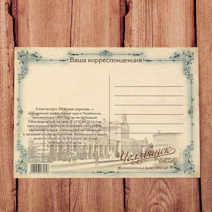 Челябинск на почтовых открытках, картинки
