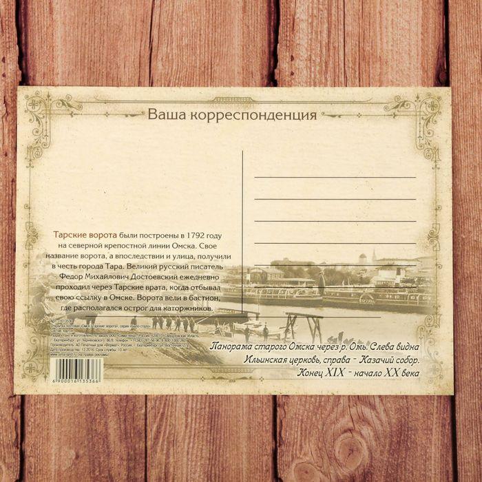 Почтовые открытки в омске