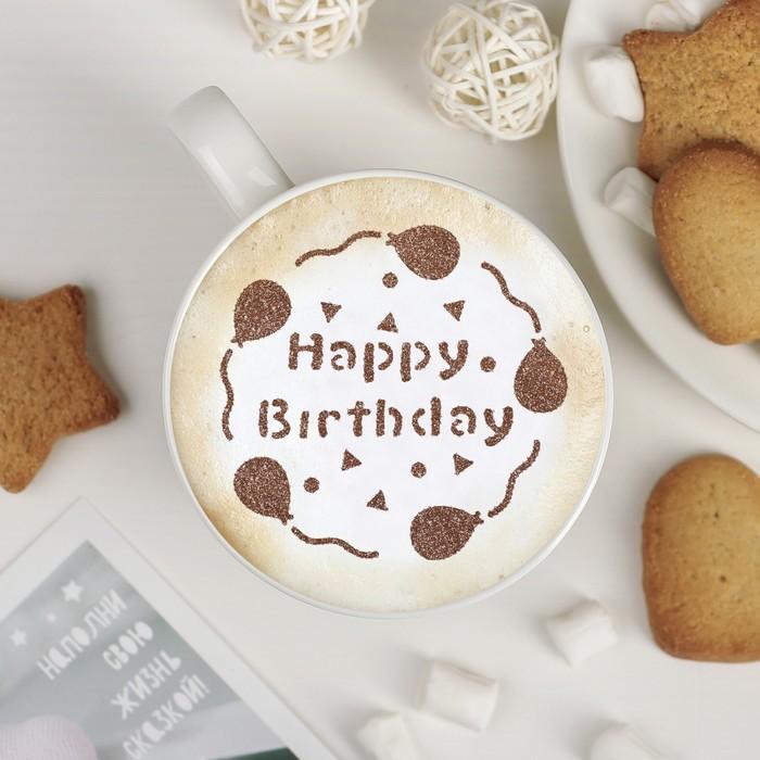 """Трафарет для кофе и выпечки d 8,5 см """"День Рождения"""""""
