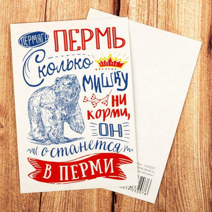 Магазин открыток в перми, любимой подруге пожелания