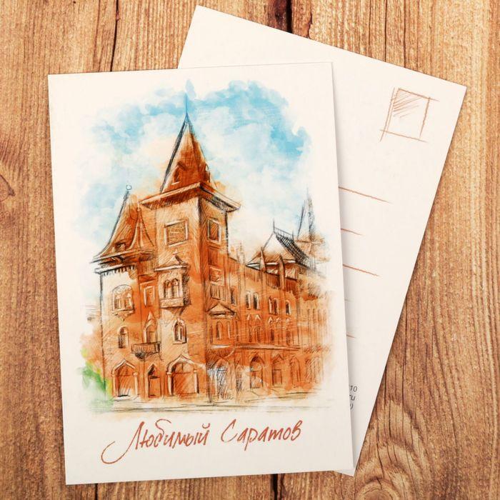Почтовые открытки в саратове, открытку днем