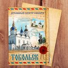 "Greeting card mini ""Tobolsk"", 10 x 7 cm"
