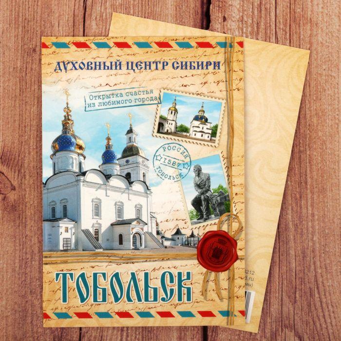 Тобольск открытка
