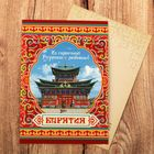 "Greeting card mini ""Buryatia"""