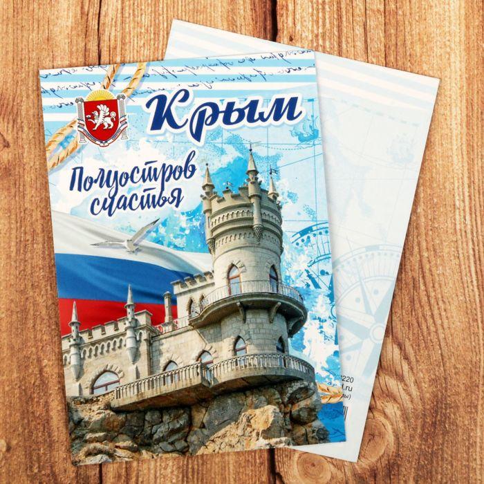 Республика крым открытка, изменении графика