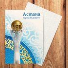 Открытка мини «Астана»