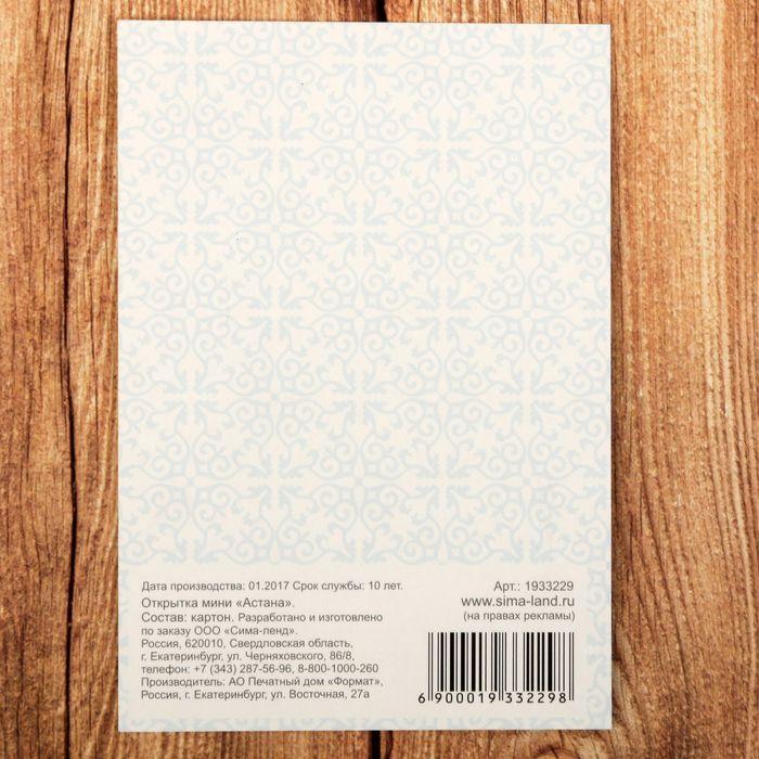 Магазин открытка астана, рождения лет девочке