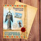 "Greeting card mini ""Stavropol"""