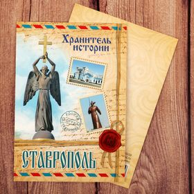 Открытка мини «Ставрополь» Ош