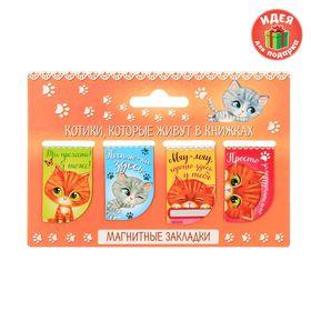 """Набор магнитных закладок """"Котики, которые живут в книжках"""", 4 шт."""