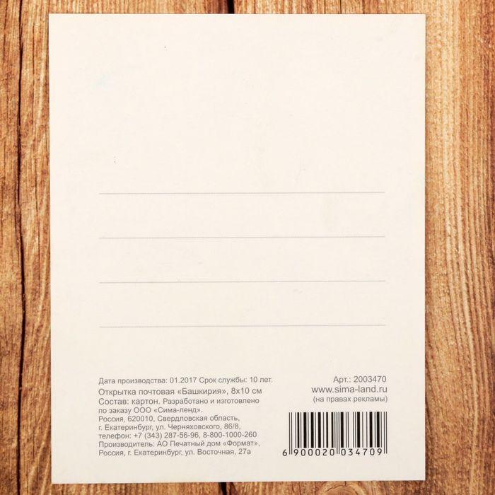 Открытию, открытка задняя часть
