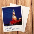 Открытка почтовая «Москва», 8 х 10 см