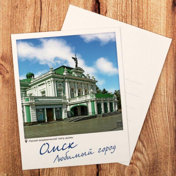 Омск открытки города, картинки