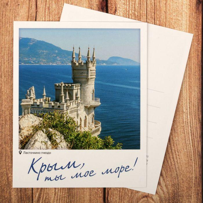 Республика крым открытка, мама