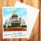 Открытка почтовая «Санкт-Петербург»