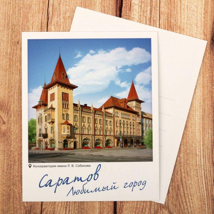 Картинки, заказ открыток саратов
