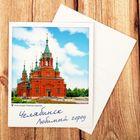 "Postcards ""Chelyabinsk"", 8*10 cm"