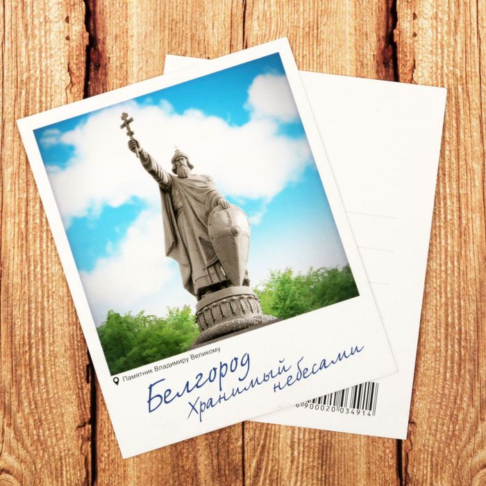 Картинки, белгород открытки оптом