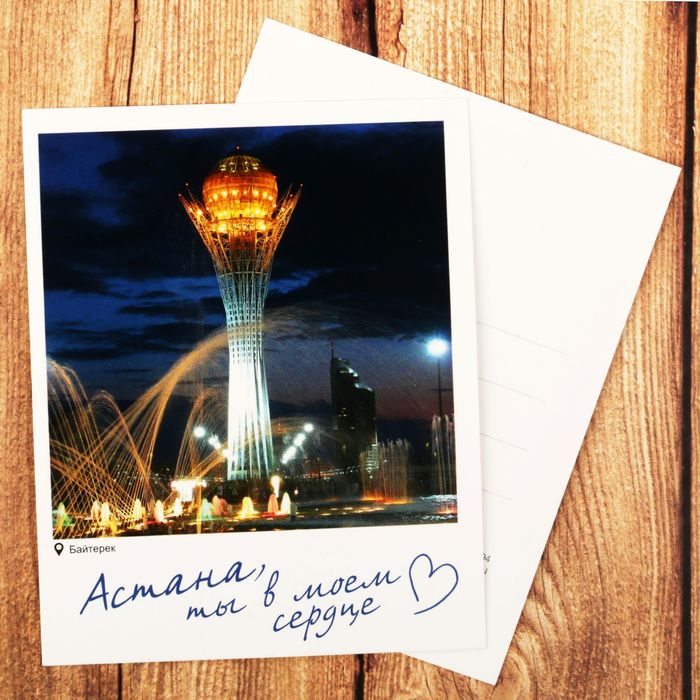 Магазин открытка астана, счастливого дня