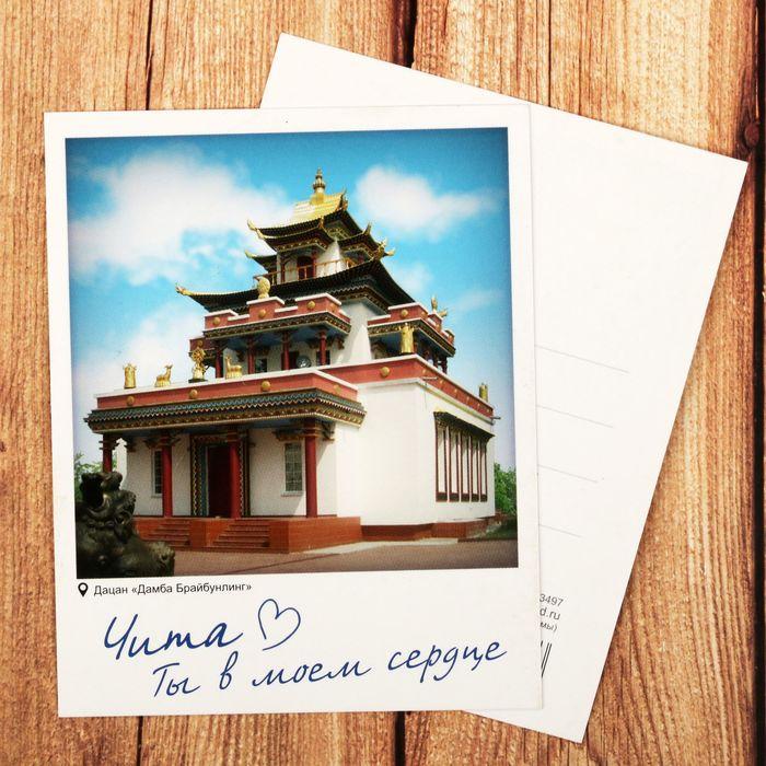 Чита открытки