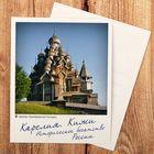Открытка почтовая «Карелия. Кижи»
