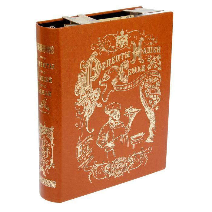 """Подарочная книга-альбом """"Рецепты нашей семьи"""" эко/кож. листы формат А4 26,5х31,5х6,5 см"""