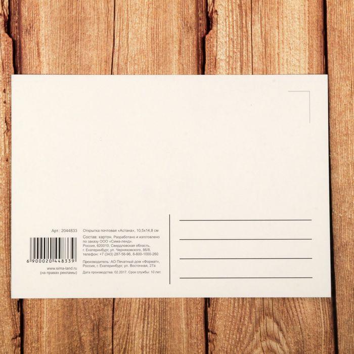 Магазин открыток астана