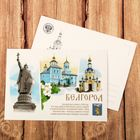 открытки с видами Белгорода
