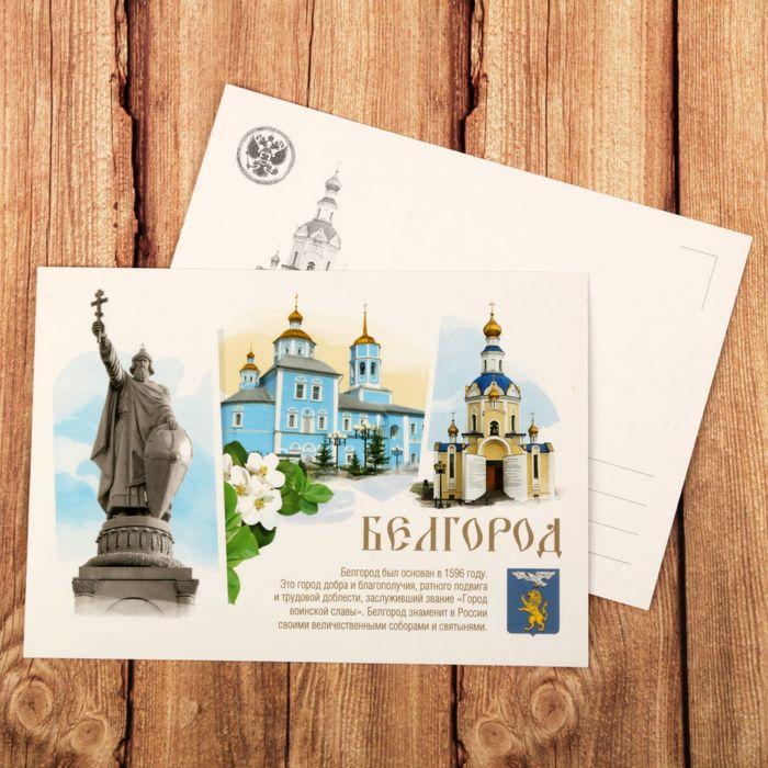Белгород на открытках