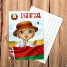 Открытка «Беларусь»